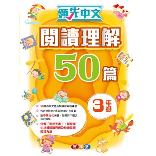 領先中文 ─ 閱讀理解 閱讀理解 50 篇(3年級)