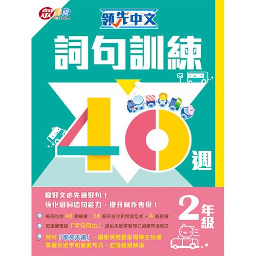 領先中文──詞句訓練40週 (2年級)