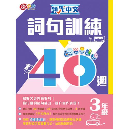領先中文──詞句訓練40週 (3年級)