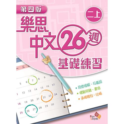 樂思中文 26 週基礎練習(第四版) (2上)