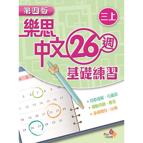 樂思中文 26 週基礎練習(第四版) (3上)
