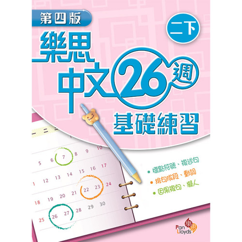 樂思中文 26 週基礎練習(第四版) (2下)