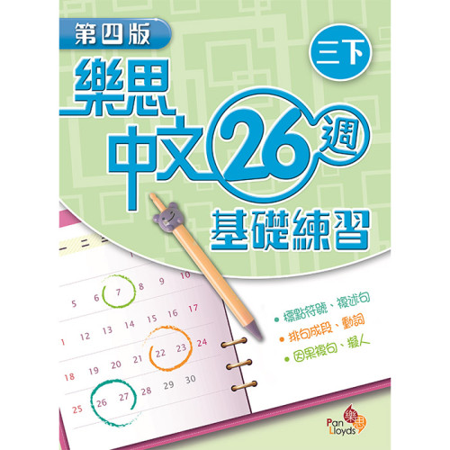 樂思中文 26 週基礎練習(第四版) (3下)