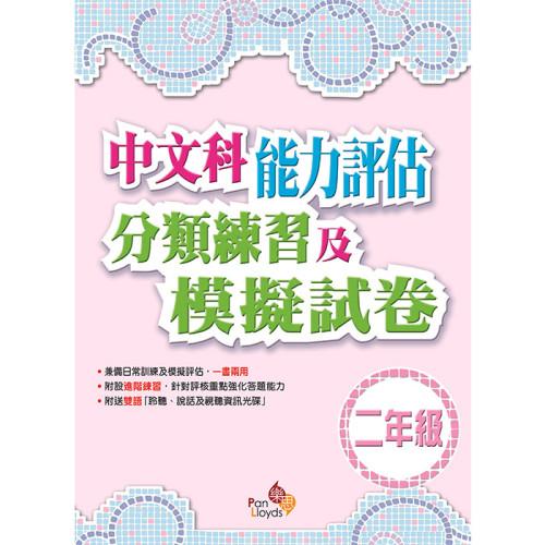 中文科能力評估分類練習及模擬試卷 (2年級)