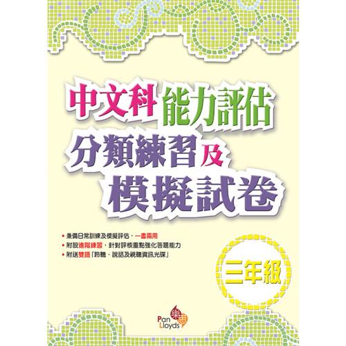 中文科能力評估分類練習及模擬試卷 (3年級)