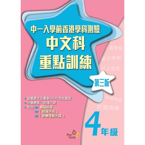 中一入學前香港學科測驗-中文科重點訓練(第三版) (4年級)