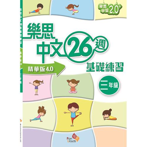 樂思中文 26 週基礎練習 (精華版4.0)  (3年級)