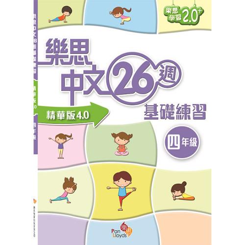 樂思中文 26 週基礎練習 (精華版4.0)  (4年級)