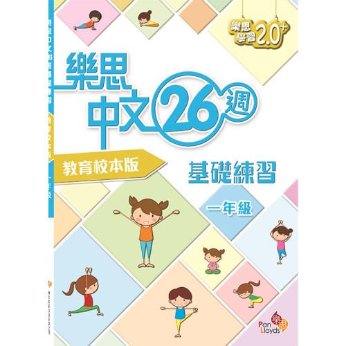樂思中文26週基礎練習(教育校本版) 一年級