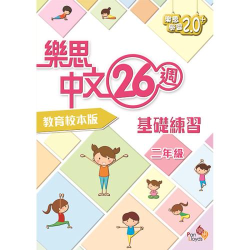 樂思中文26週基礎練習(教育校本版) 二年級