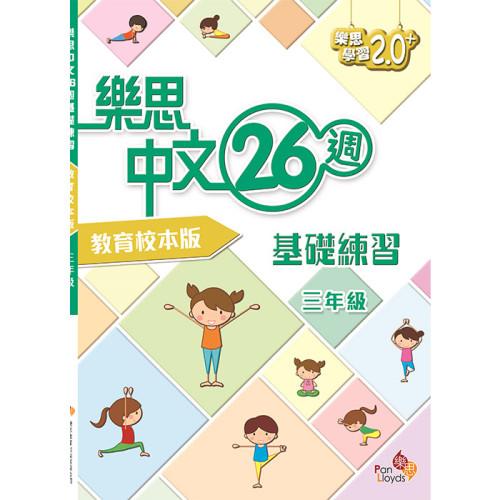 樂思中文26週基礎練習(教育校本版) 三年級