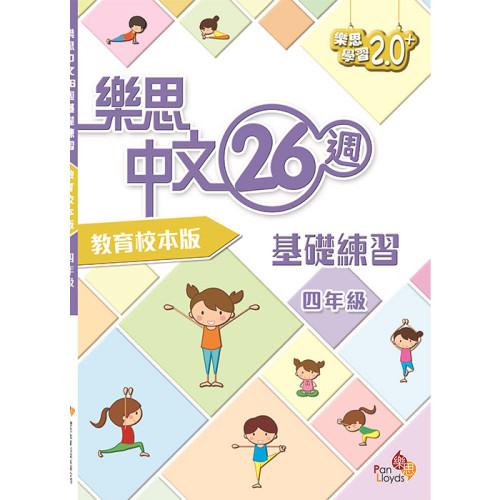 樂思中文26週基礎練習(教育校本版) 四年級