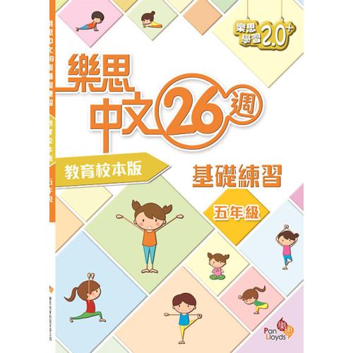 樂思中文26週基礎練習(教育校本版) 五年級