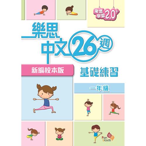 樂思中文26週基礎練習(新編校本版) 一年級