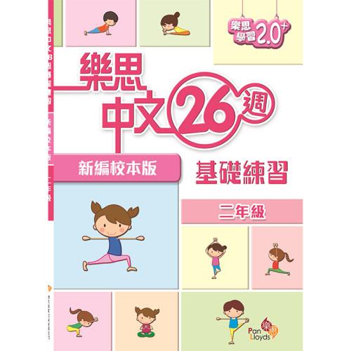 樂思中文26週基礎練習(新編校本版) 二年級