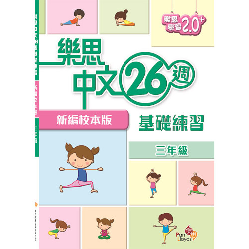 樂思中文26週基礎練習(新編校本版) 三年級