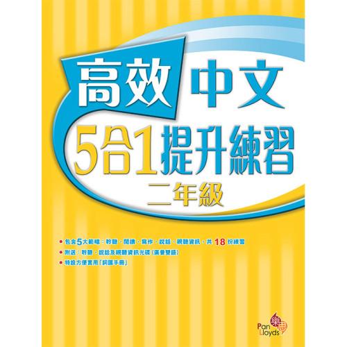 高效中文5合1提升練習 (2年級)