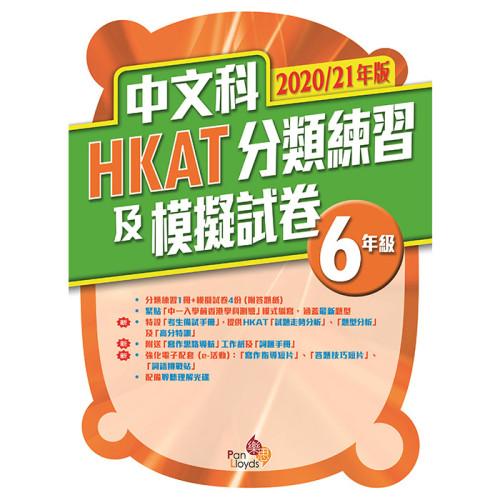 中文科HKAT分類練習及模擬試卷 (2020/21年版) (6年級)