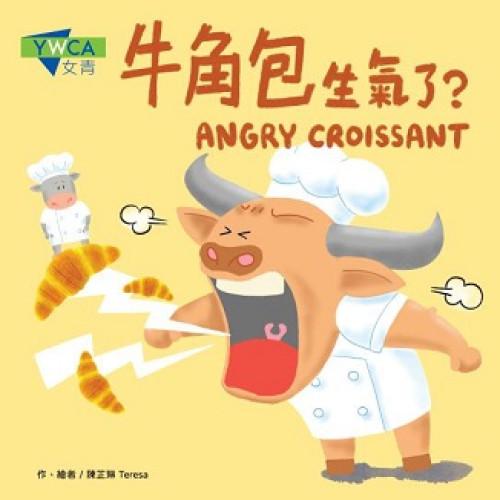 牛角包生氣了?ANGRY CROISSANT   陳芷琳